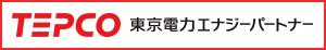 東京電力サービス
